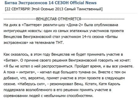 Слухи-Венцеслав-не-будет-участвовать-в-14-Битве-экстрасенсов-1