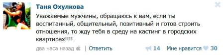 Татьяна-Охулкова-приглашает-на-кастинг-1
