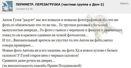Новое приобретение  Антоны и Жени гусевых