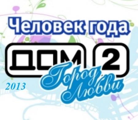 Конкурс «Человек года 2013» - второй этап!