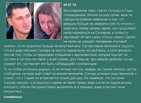 Родители Сичкара против его отношений со Скородумовой