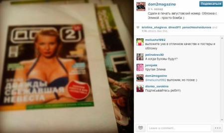 В инстаграме журнала Дом 2 засветилась августовская обложка