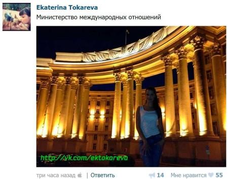 Екатерина Токарева в своей группе
