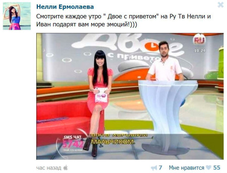 Нелли Ермолаева станет соведущей утреннего эфира на РуТВ