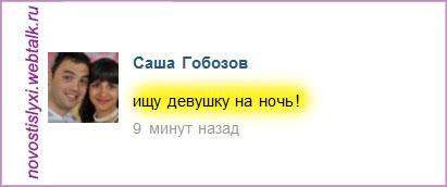 Алиана Устиненко не удовлетворяет Сашу Гобозова?!