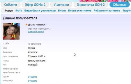 Новенькая участница реалити-шоу Дом 2 Диана Игнатюк – мужчина?!