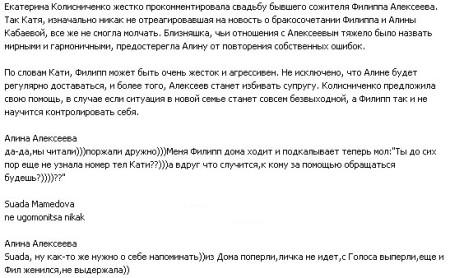 Катю Колисниченко унизила жена Филиппа
