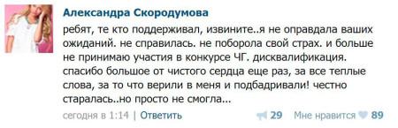 Александра-Скородумова-в-Контакте-1