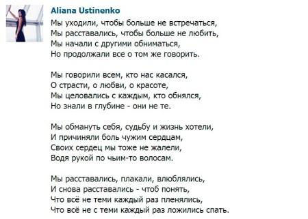 Алиана-Устиненко-написала-стихотворение-для-Саши-1