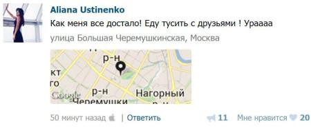 Алиана-Устиненко-ушла-в-загул-1