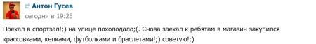 Антон-Гусев-Похолодало-закупился-крАссовками-1