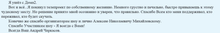 Блог-Андрея-Черкасова-1