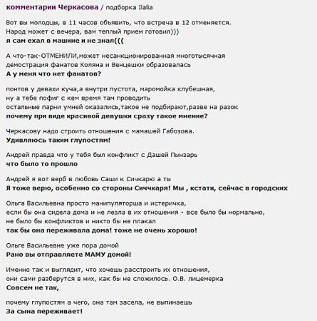 Блог-Андрея-Черкасова-3