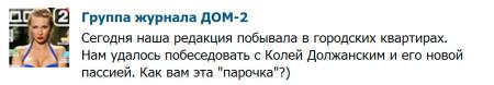 Блог-Должанского-Николая-2
