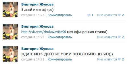 Виктория-Жукова-с-пятницы-в-эфире-2