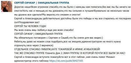 В-группе-Сергея-Сичкара-празднуют-победу-1