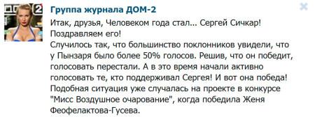 Группа-Журнала-Дом-2-о-победе-Сергея-Сичкара-1