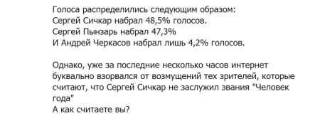 Группа-Журнала-Дом-2-о-победе-Сергея-Сичкара-2