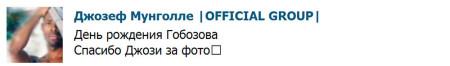День-Рождения-Александра-Гобозова-1