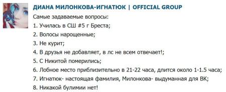 Диана-Милонкова-отвечает-на-вопросы-1