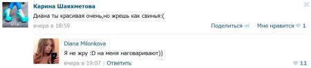 Диана-Милонкова-отвечает-на-вопросы-4