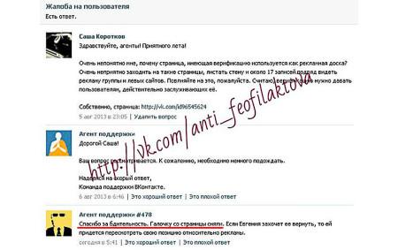 Евгения-Гусева-лишилась-галочки-верефикации-в-контакте-2