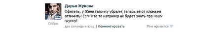 Евгения-Гусева-лишилась-галочки-верефикации-в-контакте-4