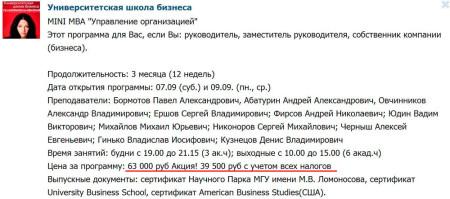Евгения-Гусева-объявила-цены-на-обучение-в-бизнес-школе-2