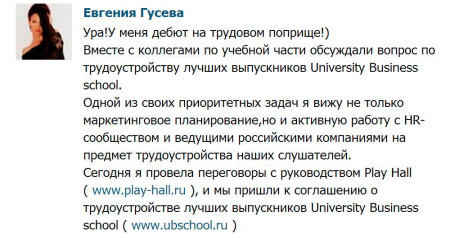 Евгения-Гусева-объявила-цены-на-обучение-в-бизнес-школе-6