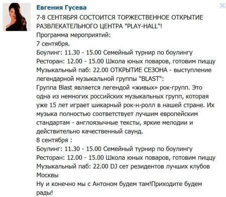 Евгения-Гусева-объявила-цены-на-обучение-в-бизнес-школе-8