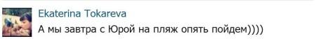 Екатерина-Токарева-Наконец-на-проекте-движуха-началась-2