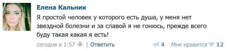Елена-Кальник-На-проекте-я-буду-такая-как-есть-1