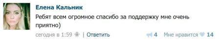 Елена-Кальник-На-проекте-я-буду-такая-как-есть-2