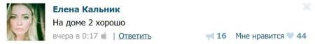 Елена-Кальник-На-проекте-я-буду-такая-как-есть-5