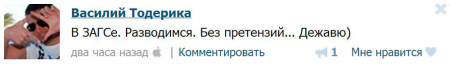 Жена-Василия-Тодерика-приехала-за-разводом-1