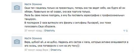 Из-группы-Сергея-Сичкара-2
