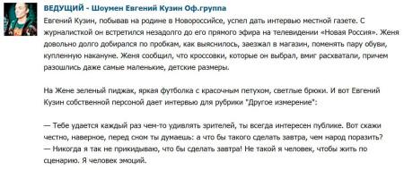 Интервью-Евгения-Кузина-2