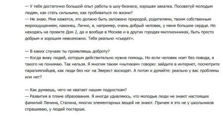 Интервью-Евгения-Кузина-3