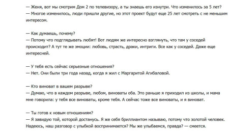 Интервью-Евгения-Кузина-4