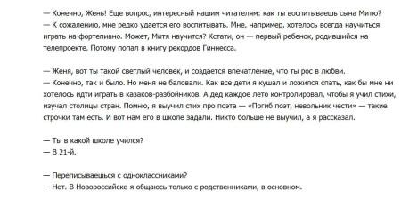 Интервью-Евгения-Кузина-5