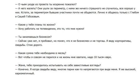 Интервью-Евгения-Кузина-6