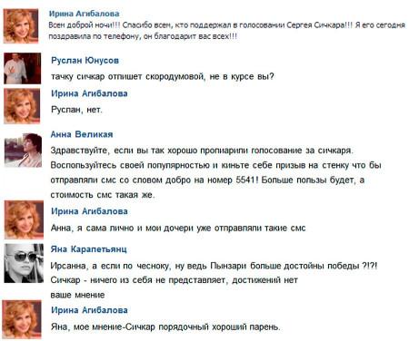 Ирина-Александровна-в-контакте-1