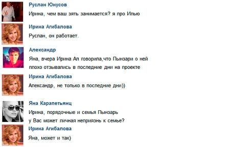 Ирина-Александровна-в-контакте-2