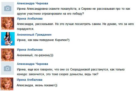 Ирина-Александровна-в-контакте-3