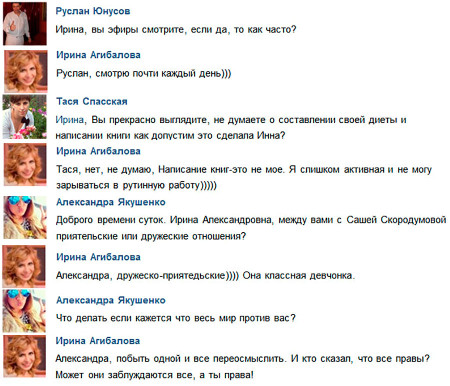 Ирина-Александровна-в-контакте-4