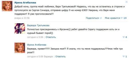Ирина-Александровна-и-Варвара-голосуют-за-Сичкара-1