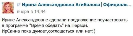 Ирина-Александровна-получила-предложение-с-Первого-канала-1