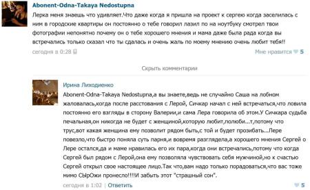 Карина-Зязюля-в-группе-Леры-Мастерко-1