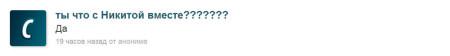 Карина-Зязюля-отвечает-на-вопросы-10
