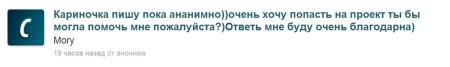 Карина-Зязюля-отвечает-на-вопросы-12